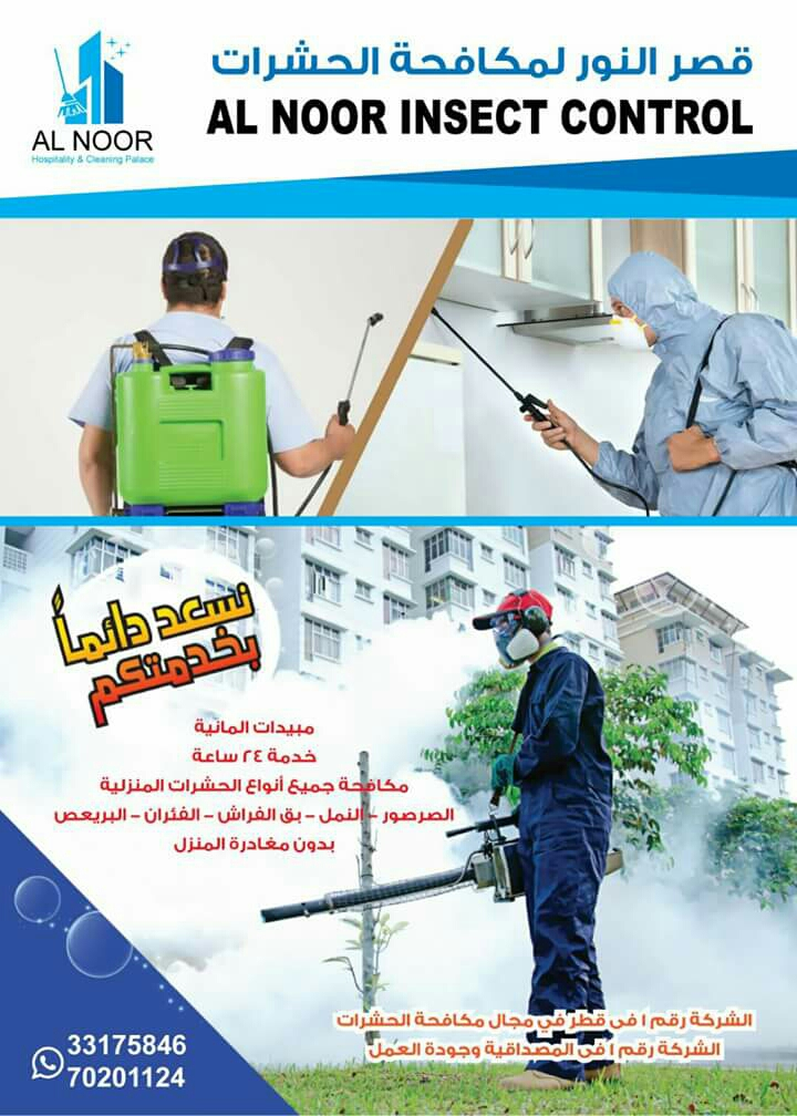 Product's and Add's in egypt | Household workers | 3rbbazaar.com-Buy new  and used item online | مكافحة جميع أنواع الحشرات والزواحف