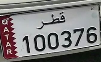 fancy number plate