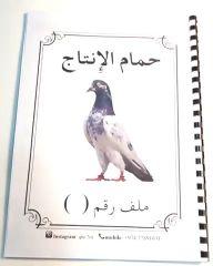 دفتر لحمام الانتاج