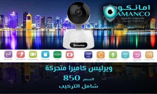 كاميرا متحركة wifi