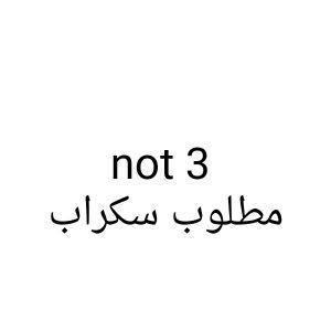 مطلوب not 3