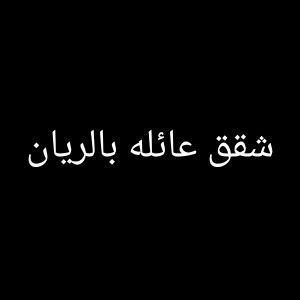شقق عائله بالريان اسعار رخيصه