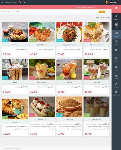 برنامج للمطاعم