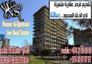 شركه ناصر العقاريه في قطر وجورجيا