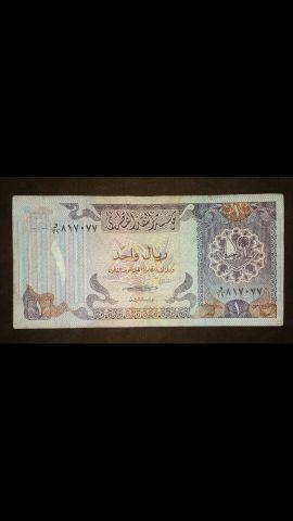 ريال قطري (مؤسسة النقد)