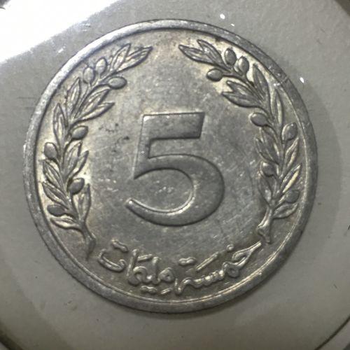 ٥ مليمات تونس