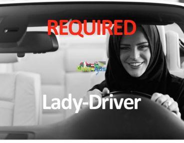 مطلوب سائقه