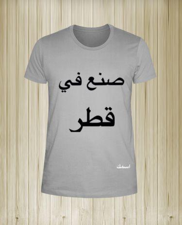 صنع في قطر