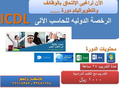 ICDL دورات