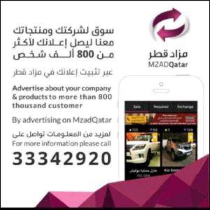 ميز اعلانك في مزاد قطر