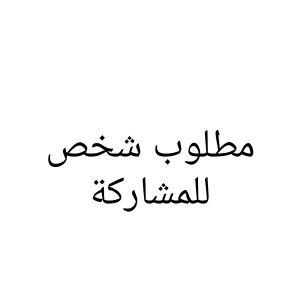 مطلوب شخص للمشاركة في سكن مع شباب مصريين