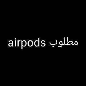 مطلوب airpods