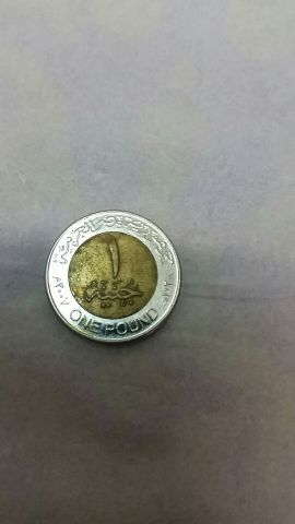 1 جنية مصري 2007م