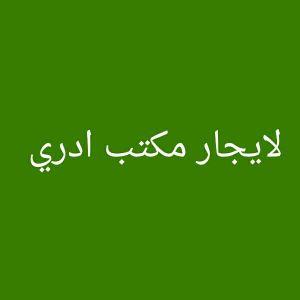 لايجار مكتب ادري أم صلال محمد
