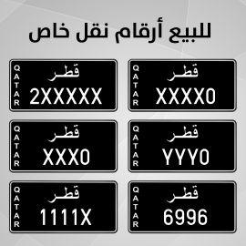 أرقام نقل خاص