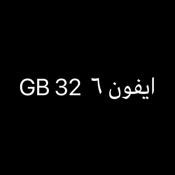 ايفون٦ اسود ٣٢ GB