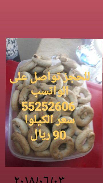 حلويات العيد فلسطنية