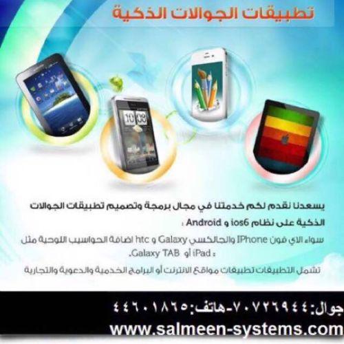 تصميم تطبيقات جوال