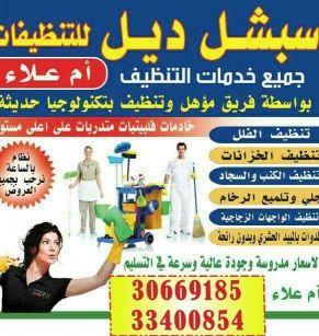 ام علاء للتنظيفات