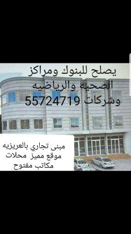 مبنى تجاري في شارع العزيزيه التجاري