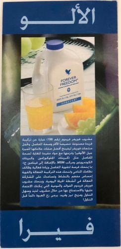عصير فريدوم بالصبار freedom