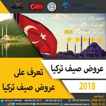 عروض السياحة في تركيا