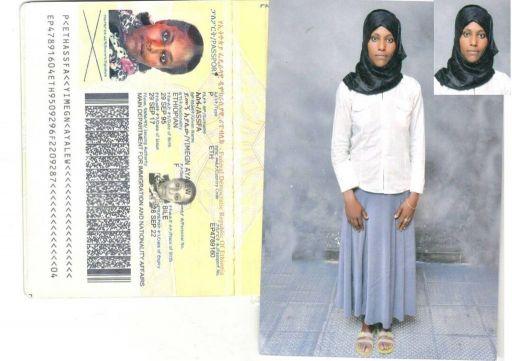 طلبات من اثيوبيا