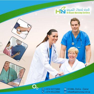 خدمات تمريض