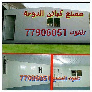 كباين للبيع في قطر