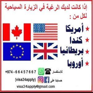 تقديم تأشيرات