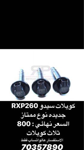 كويلات RXP260