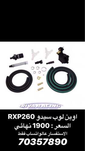 اوبن لوب RXP260