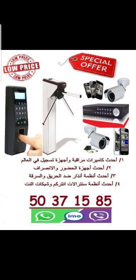 كاميرات المراقبة و النظم الأمنية