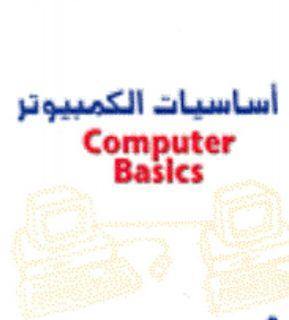 تعليم اساسيات الكمبيوتر