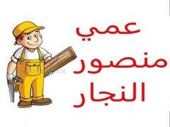 عمي منصور النحار في خدمتكم