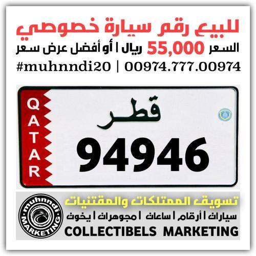 للبيع 94946 خصوصي