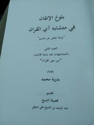 كتاب بلوغ الاتقان في متشابه اي القرآن