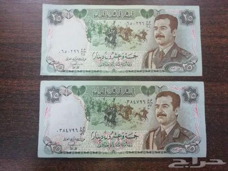 عمله صدام حسين