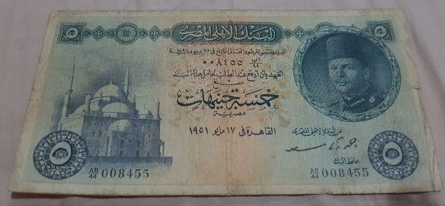 خمسه جنيه الملك فاروق ١٩٥١