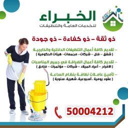 الخبراء للتنظيفات  الاولى في قطر