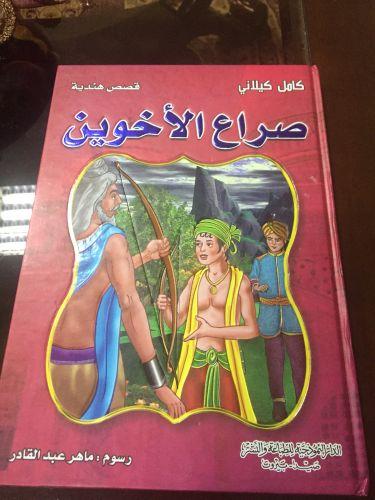 قصص جميله للاطفال