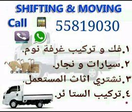 نقل أثاث وشراء أثاث مستعمل