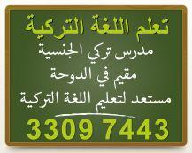 مدرس للغة التركية