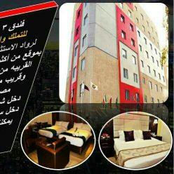 فندق ثلاث نجوم للبيع