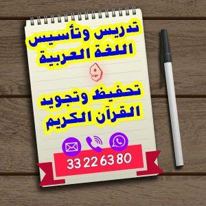 اللغة العربية للجامعة وغيرها