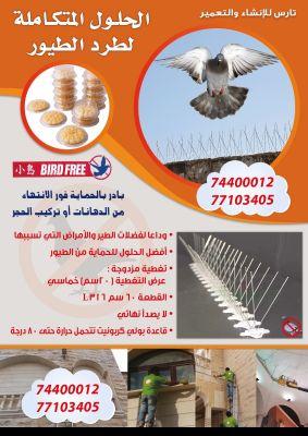 الحلول المتكاملة لطرد الطيور