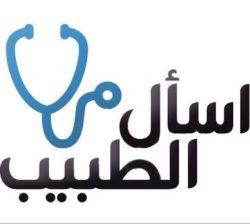 لوجه الله استشارات طبيه