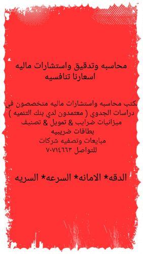 مكتب محاسبه واستشارات ماليه
