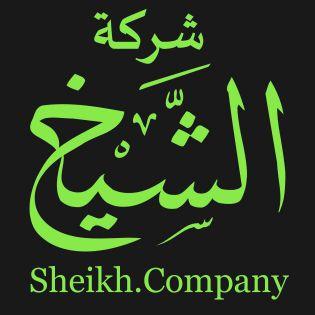 نطاق او دومين يحمل اسم شركة الشيخ