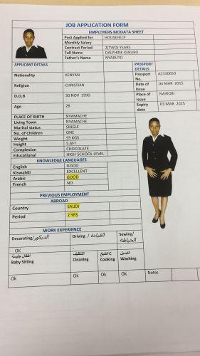 خادمات من كينيا